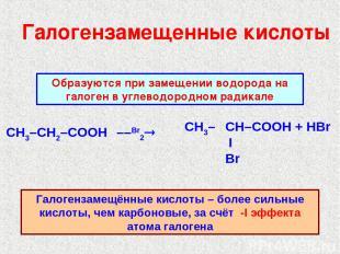 Галогензамещенные кислоты ––Br2® Образуются при замещении водорода на галоген в