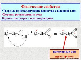Физические свойства Твердые кристаллические вещества с высокой т.пл. Хорошо раст