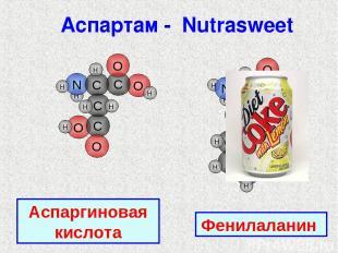 Аспаргиновая кислота O H Фенилаланин H C N O H C H O C O H C H H H Аспартам - Nu
