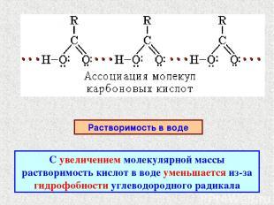 Растворимость в воде С увеличением молекулярной массы растворимость кислот в вод