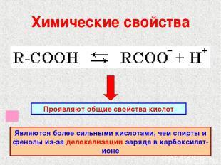 Химические свойства Проявляют общие свойства кислот Являются более сильными кисл