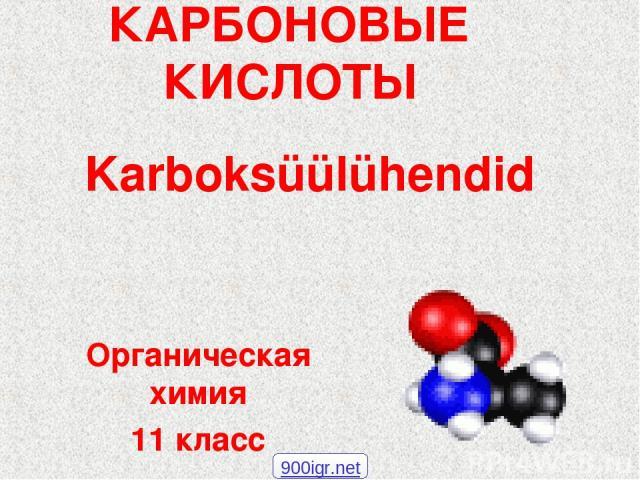 КАРБОНОВЫЕ КИСЛОТЫ Органическая химия 11 класс Karboksüülühendid 900igr.net