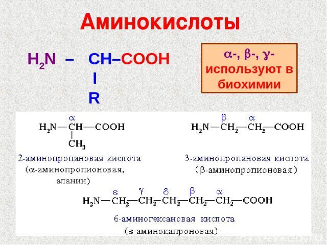 Аминокислоты a-, b-, g- используют в биохимии