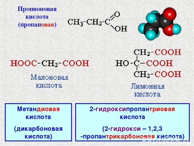 Метандиовая кислота (дикарбоновая кислота) 2-гидроксипропантриовая кислота (2-гидрокси – 1,2,3 -пропантрикарбоновая кислота)