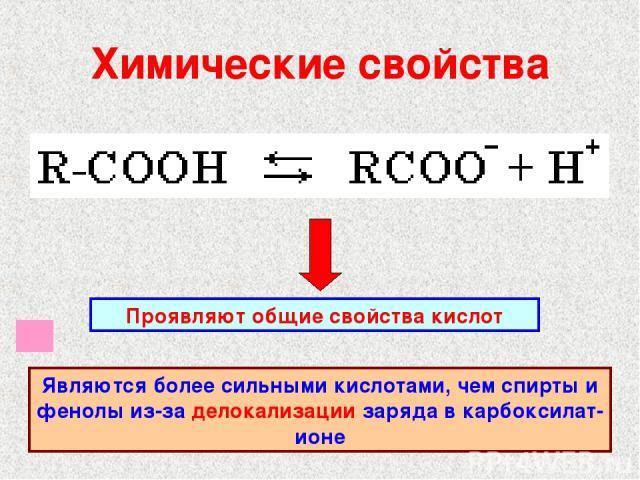 Химические свойства Проявляют общие свойства кислот Являются более сильными кислотами, чем спирты и фенолы из-за делокализации заряда в карбоксилат-ионе