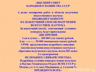«ВЫСШИЙ СОВЕТ НАРОДНОГО ХОЗЯЙСТВА СССР в целях поощрения работ в области получен