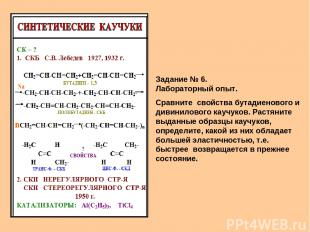 Задание № 6. Лабораторный опыт. Сравните свойства бутадиенового и дивинилового к