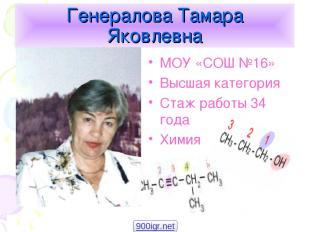 Генералова Тамара Яковлевна МОУ «СОШ №16» Высшая категория Стаж работы 34 года Х