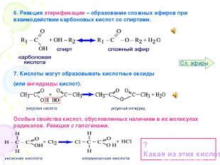 6. Реакция этерификации – образование сложных эфиров при взаимодействии карбонов
