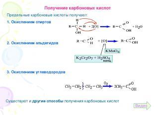 Получение карбоновых кислот Предельные карбоновые кислоты получают: 1. Окисление