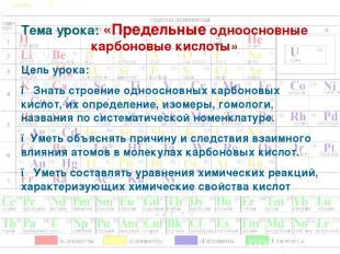 Тема урока: «Предельные одноосновные карбоновые кислоты» Цель урока: ● Знать стр