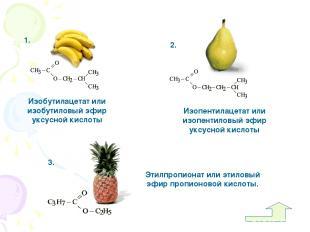 1. Изобутилацетат или изобутиловый эфир уксусной кислоты 2. Изопентилацетат или