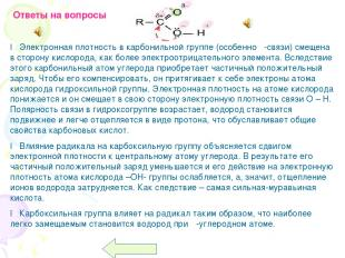 Ответы на вопросы ● Электронная плотность в карбонильной группе (особенно σ-связ
