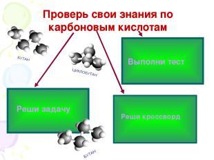 Проверь свои знания по карбоновым кислотам Реши задачу Выполни тест Реши кроссво
