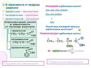 2) В зависимости от природы радикала ● предельные – пропионовая ● непредельные –