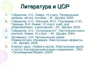Литература и ЦОР Габриелян, О.С. Химия. 10 класс. Профильный уровень: метод. пос