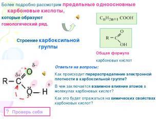Более подробно рассмотрим предельные одноосновные карбоновые кислоты, которые об