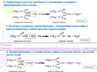 3. Карбоновые кислоты реагируют с основными оксидами с образованием соли и воды.