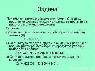 Задача Приведите примеры образования соли: а) из двух простых веществ; б) из дву