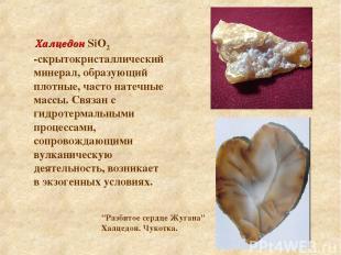 Халцедон SiO2 -скрытокристаллический минерал, образующий плотные, часто натечные