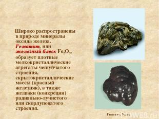 Широко распространены в природе минералы оксида железа. Гематит, или железный бл