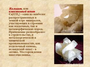 Кальцит, или известковый шпат Са[СО3] - один из наиболее распространенных в земн