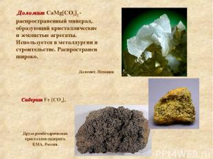 Доломит CaMg[СO3]2 - распространенный минерал, образующий кристаллические и земл