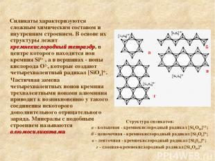 Структура силикатов: а - кольцевая - кремнекислородный радикал [Si6O18]12-; б -