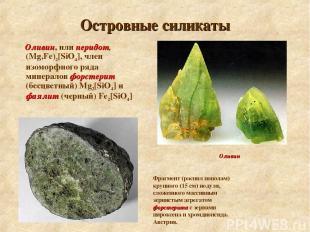 Островные силикаты Оливин, или перидот, (Mg,Fe)2[SiO4], член изоморфного ряда ми
