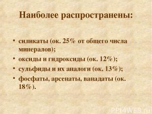 силикаты (ок. 25% от общего числа минералов); оксиды и гидроксиды (ок. 12%); сул