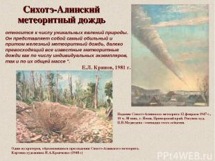 Падение Сихотэ-Алинского метеорита 12 февраля 1947 г., 10 ч. 38 мин., г. Иман, П