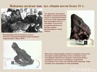 Найдены десятки тыс. экз. общим весом более 31 т. Крупный фрагмент метеоритного