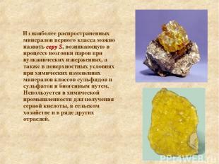 Из наиболее распространенных минералов первого класса можно назвать серу S, возн