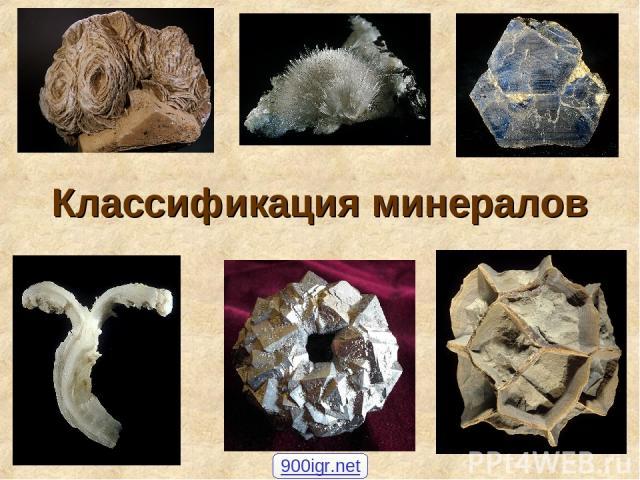 Классификация минералов 900igr.net