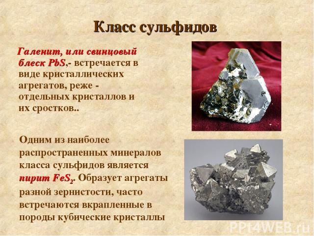 Класс сульфидов Галенит, или свинцовый блеск PbS,- встречается в виде кристаллических агрегатов, реже - отдельных кристаллов и их сростков.. Одним из наиболее распространенных минералов класса сульфидов является пирит FeS2. Образует агрегаты разной …