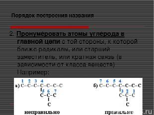 Порядок построения названия 2. Пронумеровать атомы углерода в главной цепи с той