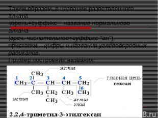 Таким образом, в названии разветвленного алкана корень+суффикс – название нормал