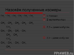 Назовём полученные изомеры СН3 – СН2 – СН2 – СН2 – СН2 – СН3 СН3 – СН2 – СН2 – С