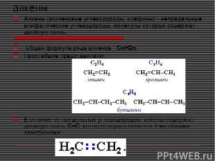 алкены Алкены (этиленовые углеводороды, олефины) - непредельные алифатические уг