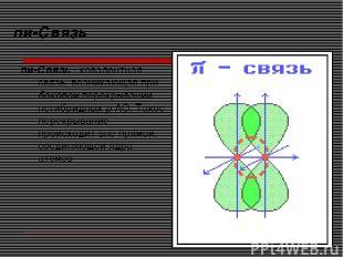 пи-Связь пи-Связь - ковалентная связь, возникающая при боковом перекрывании неги