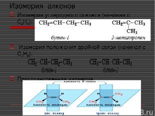 Изомерия алкенов Изомерия углеродного скелета (начиная с С4Н8): Изомерия положен