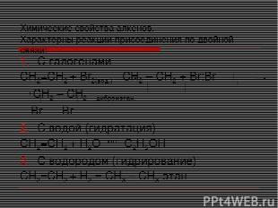 Химические свойства алкенов. Характерны реакции присоединения по двойной связи: