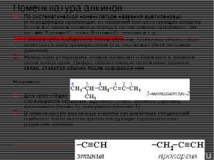 Номенклатура алкинов По систематической номенклатуре названия ацетиленовых углев