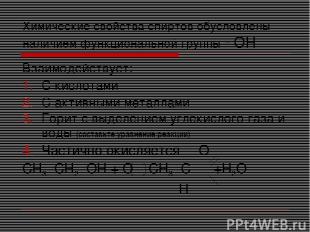 Химические свойства спиртов обусловлены наличием функциональной группы - ОН Взаи