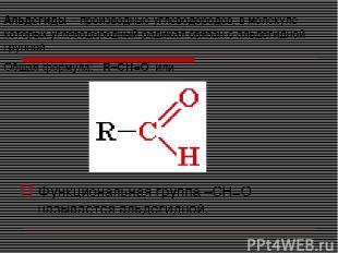 Альдегиды – производные углеводородов, в молекуле которых углеводородный радикал
