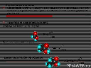 Карбоновые кислоты Карбоновые кислоты - органические соединения, содержащие одну