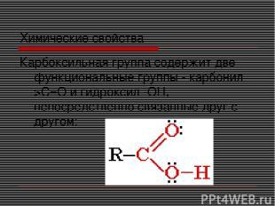 Химические свойства Карбоксильная группа содержит две функциональные группы - ка