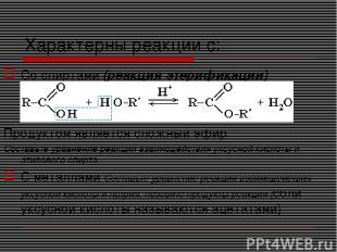 Характерны реакции с: Со спиртами (реакция этерификации) Продуктом является слож