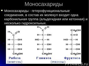 Моносахариды Моносахариды - гетерофункциональные соединения, в состав их молекул