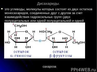 Дисахариды. это углеводы, молекулы которых состоят из двух остатков моносахаридо